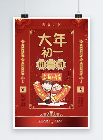 红色大气春节习俗大年初一海报