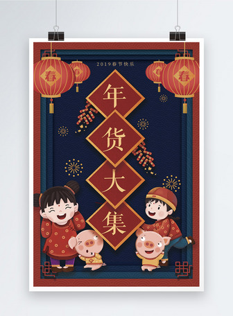 春节年货大集海报