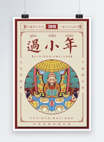 传统日历风格过小年海报