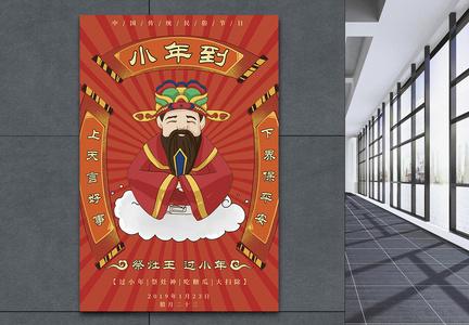 传统节日小年海报图片