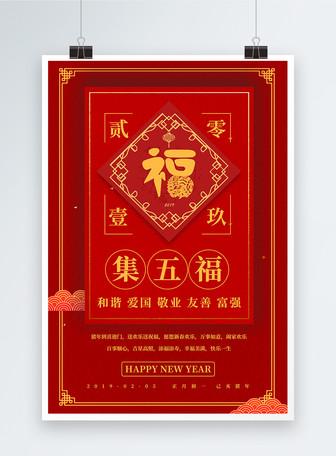 红色2019新年集五福海报