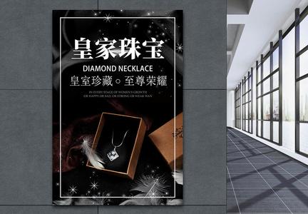 黑色经典皇家珠宝海报图片