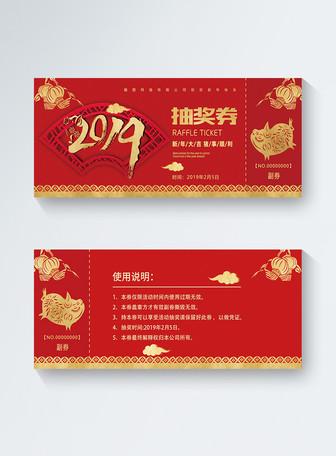 2019猪年新春抽奖券