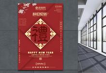 红色喜庆辞旧迎新猪年海报图片