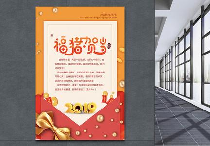2019新年寄语海报图片
