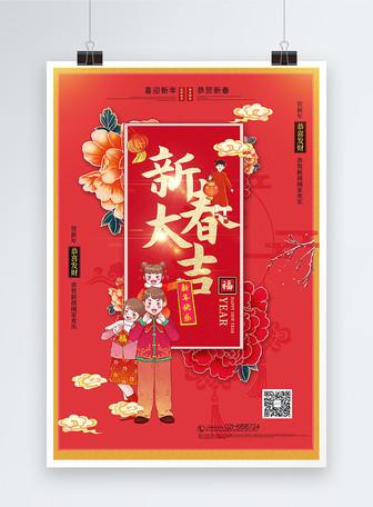 创意卡通猪春节猪年大吉海报