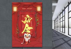 红色喜庆中华民族传统习俗庙会庆祝节日海报图片