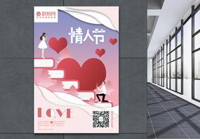 清新剪纸风情人节插画海报图片