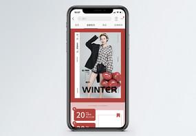 冬季焕新女装促销淘宝手机端模板图片