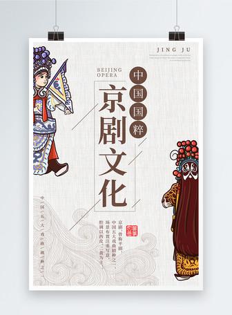 京剧文化中国风海报