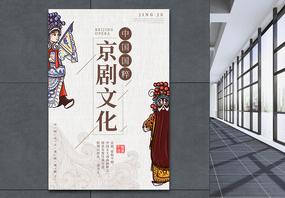 京剧文化中国风海报图片