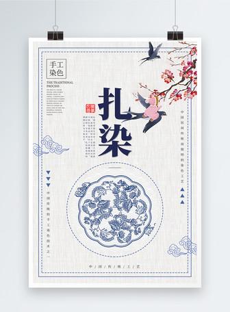 扎染传统工艺中国风海报