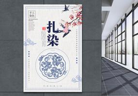 扎染传统工艺中国风海报图片