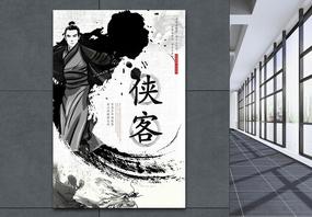 侠客中国风水墨海报图片