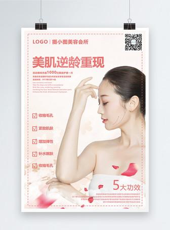 美丽逆龄肌肤美容护理海报