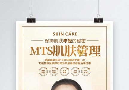 MTS肌肤护理美容海报图片