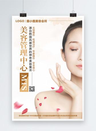 MTS肌肤管理美容中心海报