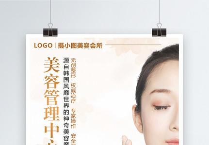 MTS肌肤管理美容中心海报图片