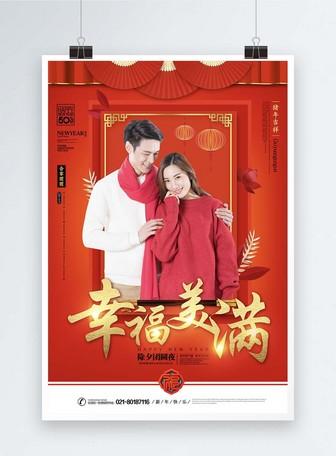 新年人物祝福语海报