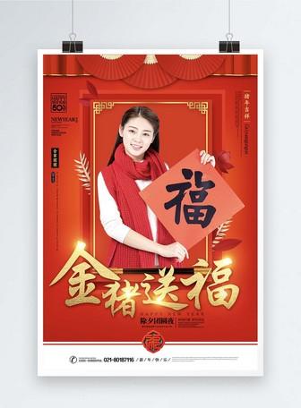 新年人物祝福语金猪送福海报