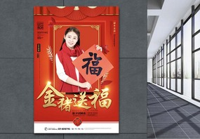 新年人物祝福语金猪送福海报图片