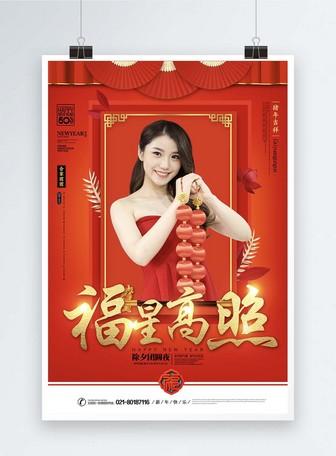 新年祝福福星高照海报