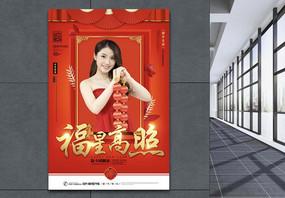 新年祝福福星高照海报图片