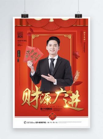 新年人物祝福财源广进海报