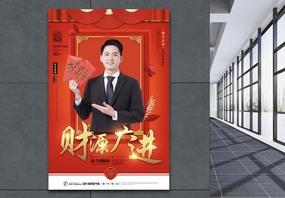 新年人物祝福财源广进海报图片