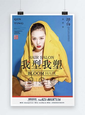 时尚美女模特海报