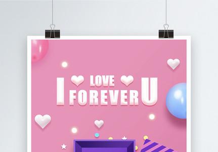 情人节活动海报图片