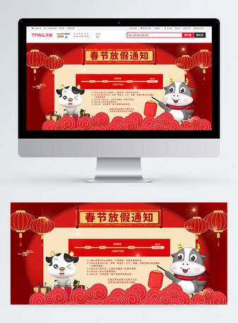 春节放假通知淘宝banner设计