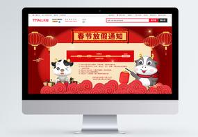 春节放假通知淘宝banner设计图片