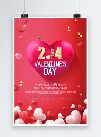 红色浪漫精美情人节海报