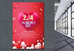 红色浪漫精美情人节海报图片