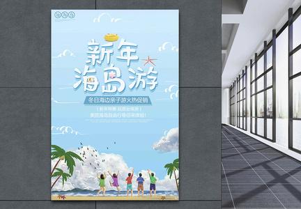 蓝色清新新年海岛游旅游海报图片