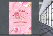 粉色浪漫情人节海报图片
