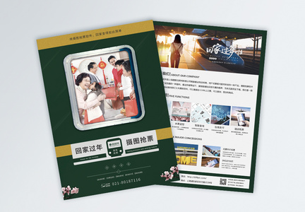 春节回家抢票线下推广宣传单图片