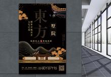 黑色高大上东方别墅房地产别墅海报图片