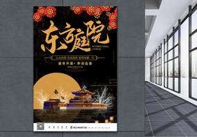 新中国风东方庭院海报图片