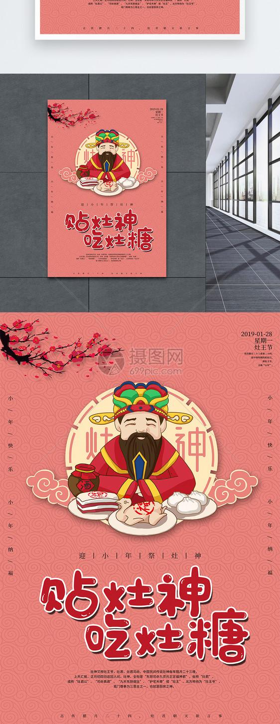 卡通小年祭灶神海报图片
