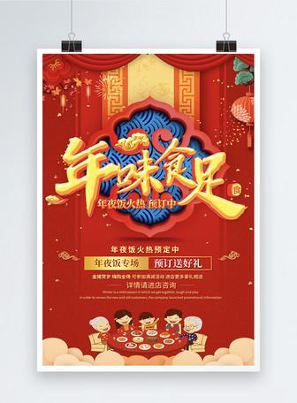 创意中国风2019年夜饭预定年夜饭海报