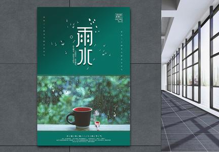 大气绿色雨水节气海报图片