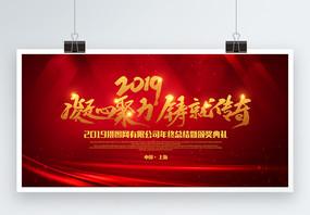 凝心聚力铸就传奇红色企业年会展板图片