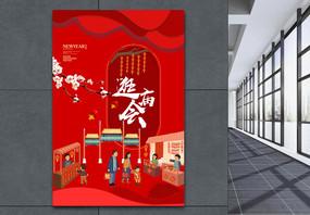 红色大气中国风庙会海报图片