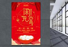 红色大气闹元宵节日海报设计图片