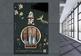 绿色高端大气庭院地产促销海报图片