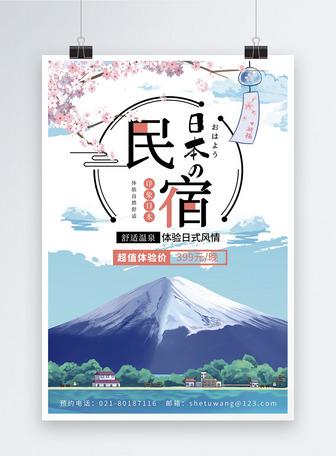 日本民宿旅游海报