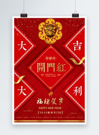 中国风开门红海报