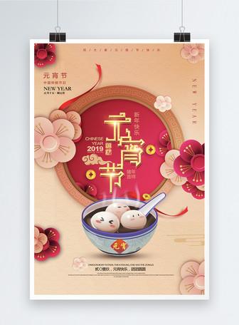 小清新元宵节节日海报